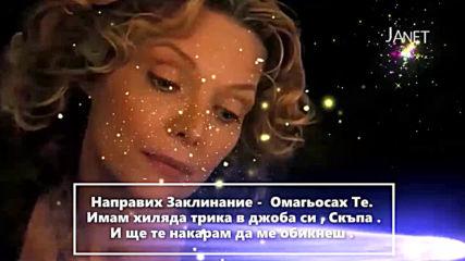 Направих ти Заклинание - Garou / Превод /