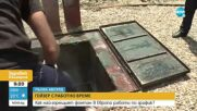 Гейзерът в Сапарева баня ще изстрелва вода по график