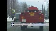 Таксиметрова компания в Русия вози клиенти с бронирани машини