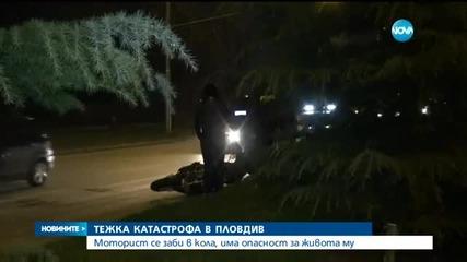 Моторист се заби в лека кола в Пловдив