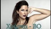 Xryspa feat.bo - Eisai Asteri 2011 (cd Rip) Hq