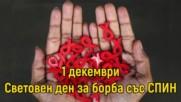 1 декември - Световен ден за борба със СПИН