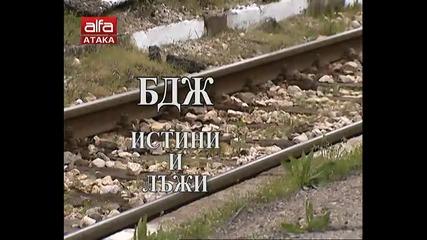 Бдж - Истини и Лъжи / Автор: Боян Аспарухов / Тв Alfa - Атака 2013г.