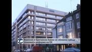 Френски и британски банки се обявиха срещу банковата реформа на ЕК