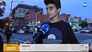 Българче - свидетел на терора в Манхатън