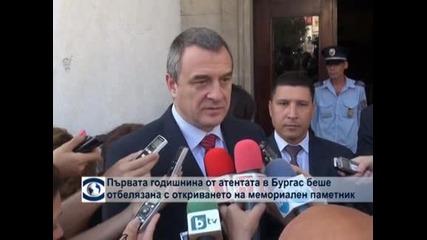 Първата годишнина от атентата в Бургас беше отбелязана с откриването на мемориален паметник