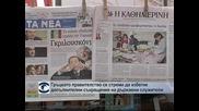 Кредиторите на Гърция очакват съкращения в публичния сектор