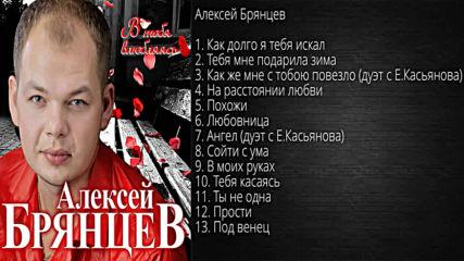 Алексей Брянцев - В тебя влюбляясь