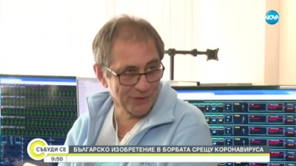 Българско медицинско изобретение в борба с COVID–19