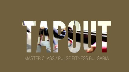 Мастър клас по Tapout в Pulse Fitness & Spa Bulgaria