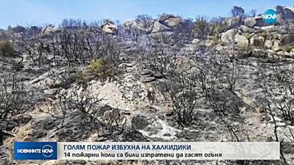 Огромен пожар пламна на Халкидики