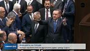 Турция е удовлетворена от ударите по Сирия