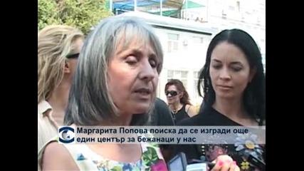 Маргарита Попова поиска да се изгради още един център за бежанци у нас