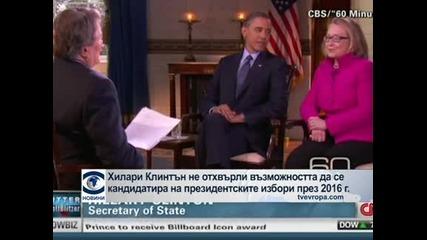 Съвместно интервю на Обама и Хилари Клинтън подсилва спекулациите, че бившата първа дама може да се кандитатира за президент