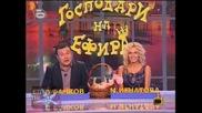 ! Бият се със дамаджани,  Господари на ефира,  23.09.2009