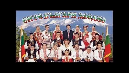 Сите Българи Заедно - Къде и да одиш, Къде и да шеташ