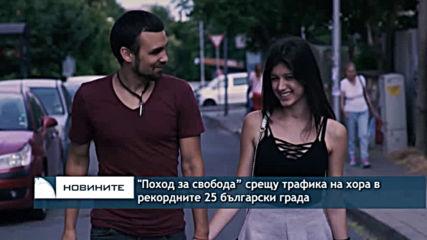 """Поход за свобода"" срещу трафика на хора в рекордните 25 български града"