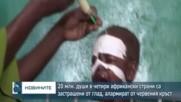 20 млн. души в четири африкански страни са застрашени от глад, алармират от червения кръст