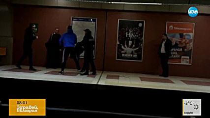 Мъже се бият в метрото в София