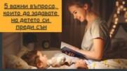 5 важни въпроса, които да задавате на детето си преди сън
