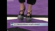 Как да изберем точните обувки