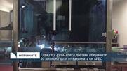Едва сега AstraZeneca достави обещаните 50 милиона дози ваксина за ЕС