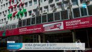 БСП започва подготовка за изборите