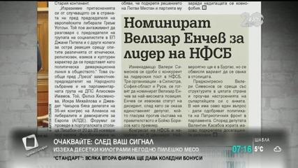 В печата: Българи забъркват дрога от хапчета за грип