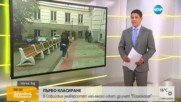 """В Софийския университет най-много искат да учат """"Психология"""""""
