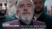 Внутри Icerde 36 серия Откъс рус суб - Sneak Peek