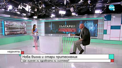 Д-р Брънзалов: Нужен е алгоритъм за тестване с PCR тестове
