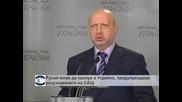 Крим забрани достъпа на 320 украинци до полуострова