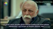 Танцът на плача Aglatan dans еп.3 Руски суб. Турция