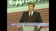 Прозападни партии спечелиха парламентарните избори в Украйна