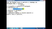 как да видим дата и час с помощта на notepad