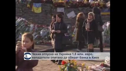 Чехия ще даде на Украйна 1,8 млн. евро