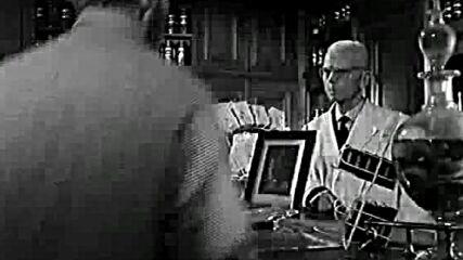 Големият ужас ( La Grande Frousse 1964 ) Е01
