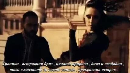 Madonna - La Isla Bonita (dim Zach Edit)( Превод )