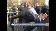 Протестиращите срещу правителството с опит за повторение на 10 януари 1997 г.