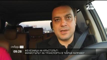 Ивайло Московски за кризата в БДЖ и протестите по гарите