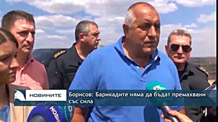 Борисов: Барикадите няма да бъдат премахвани със сила
