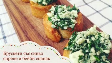 Брускети със синьо сирене и бейби спанак | Kitchen of Tolik