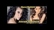 Анелия Feat. Джемиле - Иска ти се