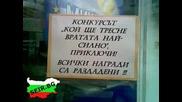 100 % Смях това може да се види само в българия