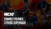 NEXTTV 050: Комикс Рубрика: Cyborg Superman