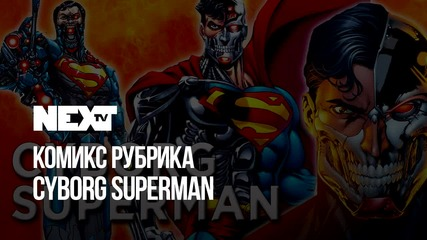 NEXTTV 050: Комикс Рубрика: Cyborg Superman