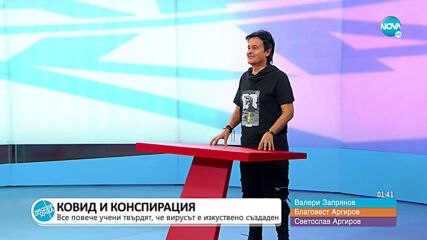 """""""Пресечна точка"""": За конспирациите за COVID-19, парите от чужбина и """"Евровизия"""""""