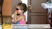 НАДЕЖДА ЗА МАЛКАТА ЛОРА: Дете с рядка диагноза се нуждае от средства