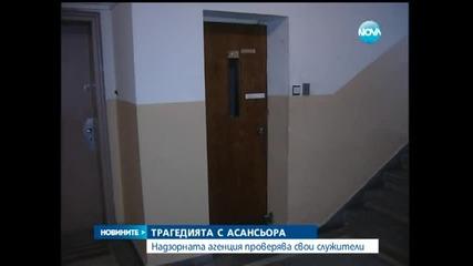 Агенцията по метрология проверява служители за трагедията с асансьора - Новините на Нова