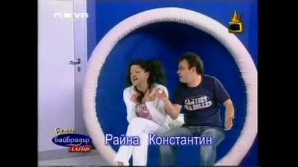 Баш Бай Брадър - Райна И Константин